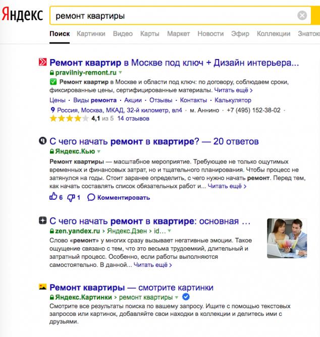 Яндекс понизил приоритет собственного сервиса вопросов и ответов в поисковой выдаче (UPD: Яндекс рассказал, что будет повышать качество ответов) - 2
