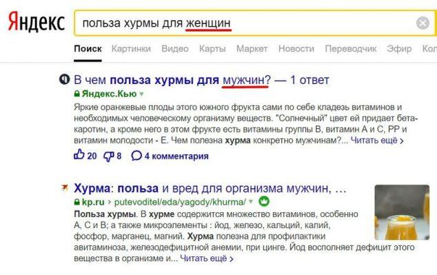 Яндекс понизил приоритет собственного сервиса вопросов и ответов в поисковой выдаче (UPD: Яндекс рассказал, что будет повышать качество ответов) - 3