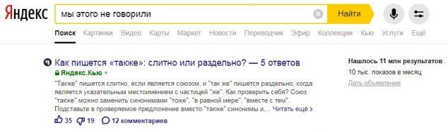 Яндекс понизил приоритет собственного сервиса вопросов и ответов в поисковой выдаче (UPD: Яндекс рассказал, что будет повышать качество ответов) - 1