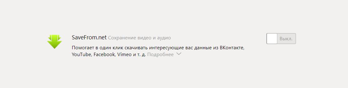 Яндекс отключил расширения с аудиторией в 8 млн пользователей. Объясняем, почему мы пошли на такой шаг - 1