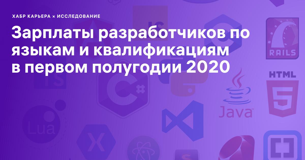 Зарплаты разработчиков в первом полугодии 2020: языки и квалификации - 1
