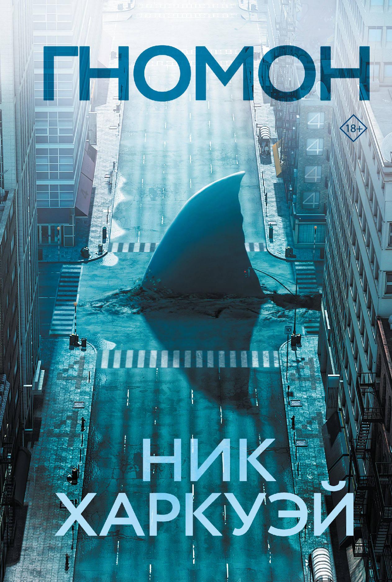 Фантастика 2020 года, которую стоит почитать - 4