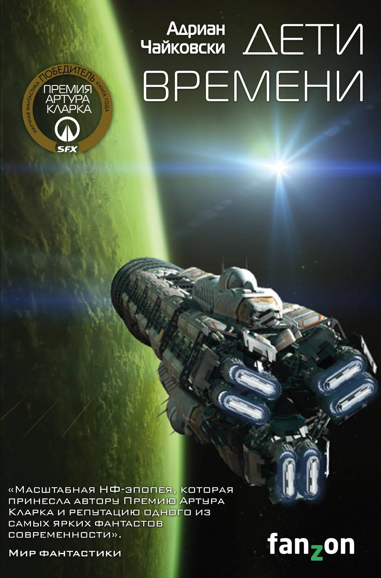 Фантастика 2020 года, которую стоит почитать - 5