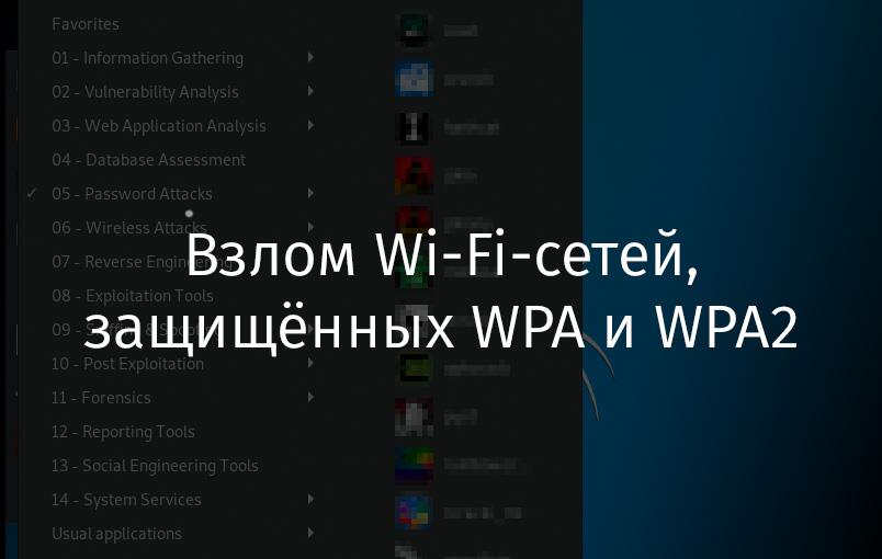 Взлом Wi-Fi-сетей, защищённых WPA и WPA2 - 1