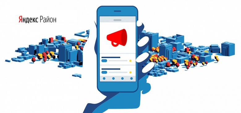 Яндекс закрывает сервис, который работал в России, Белоруссии и Узбекистане. Яндекс.Район не выдержал «особенный» 2020 год