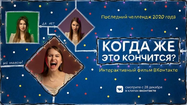 Во ВКонтакте создали интерактивный новогодний фильм, в котором зрители смогут управлять сюжетом