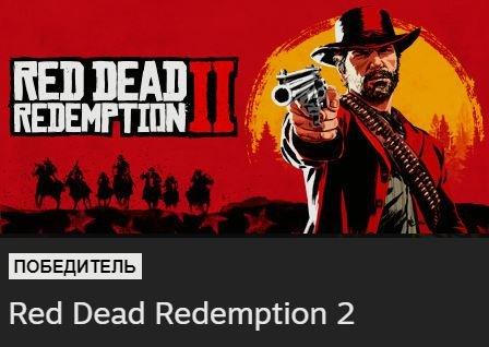 Red Dead Redemption 2 — игра 2020-го года по версии Steam. В числе лучших также Half-Life: Alyx, Counter-Strike: Global Offensive и Sims 4