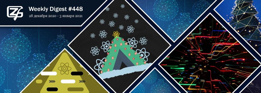 Дайджест свежих материалов из мира фронтенда за последнюю неделю №448 (28 декабря — 3 января 2021) - 1