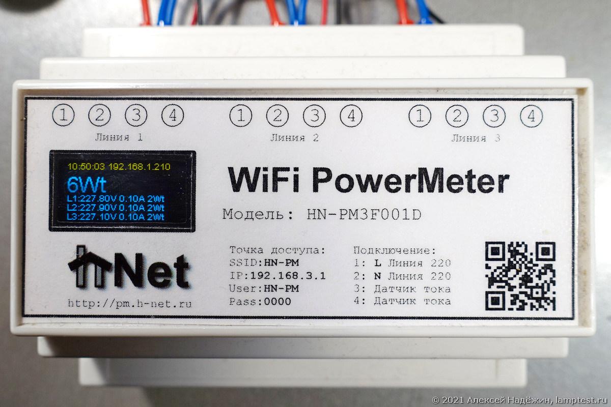 Wi-Fi измеритель мощности hNet - 2