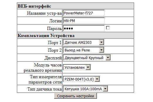 Wi-Fi измеритель мощности hNet - 6