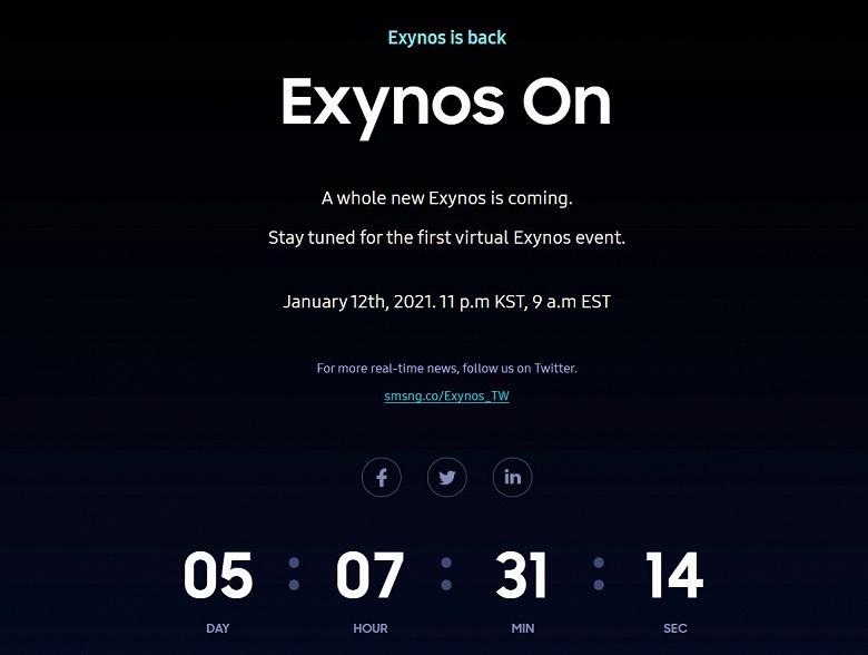 Названа дата и время, когда Samsung представит «совершенно новый» процессор Exynos