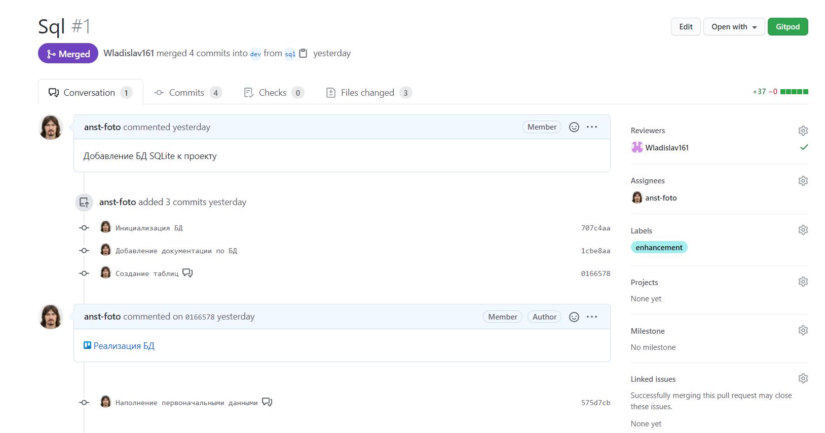 Использование GitHub в обучении. Примеры. Часть III - 10