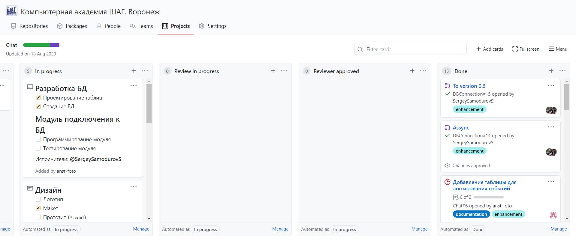 Использование GitHub в обучении. Примеры. Часть III - 8