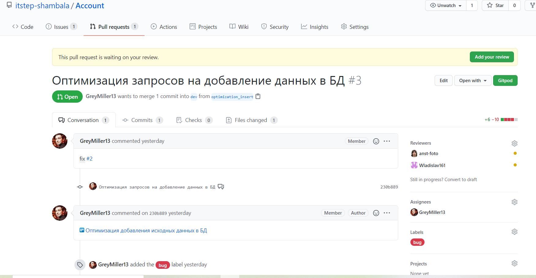 Использование GitHub в обучении. Примеры. Часть III - 9
