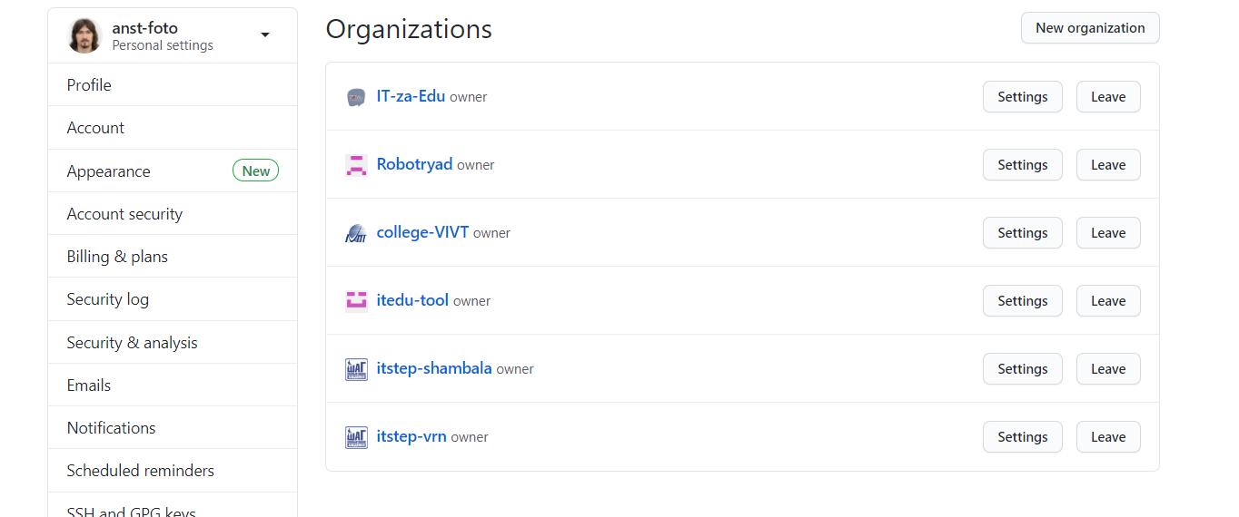 Использование GitHub в обучении. Примеры. Часть III - 1