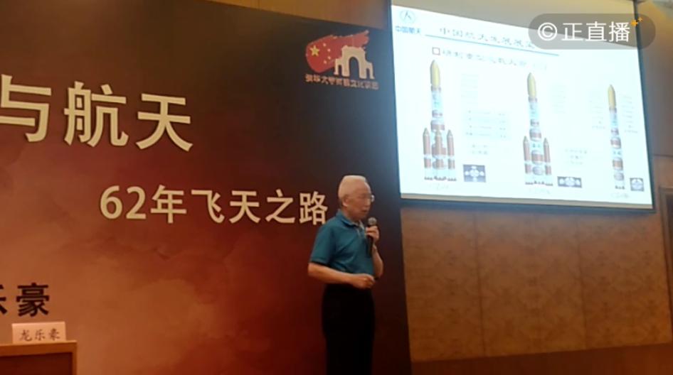 Главный конструктор Лун Лехао докладывает о новом проекте ракеты CZ-9