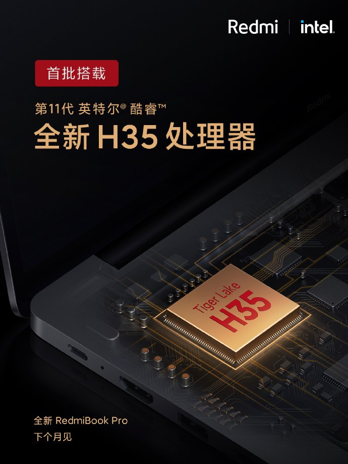 Xiaomi анонсировала ноутбуки RedmiBook Pro на процессорах Intel Tiger Lake-H35