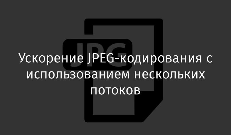 Ускорение JPEG-кодирования с использованием нескольких потоков - 1