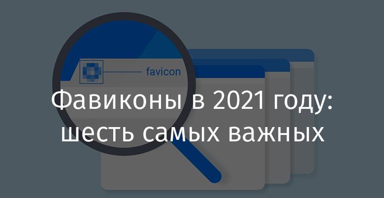 Фавиконы в 2021 году: шесть самых важных файлов - 1