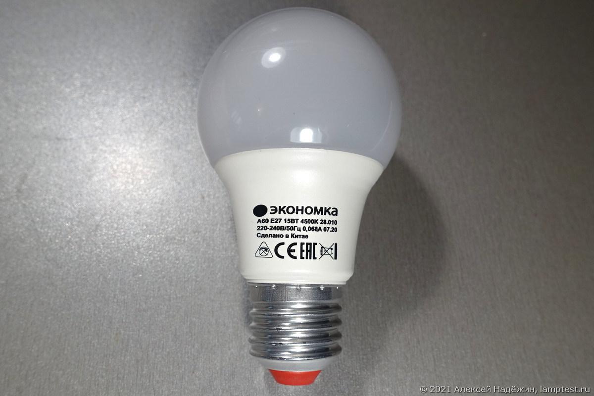 Светодиодная лампа Экономка 15 Вт за 39 рублей - 5