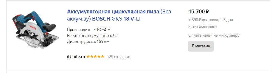 Можно ли улучшить поиск сложных товаров в интернет-магазинах (или Яндекс Маркете)? - 4