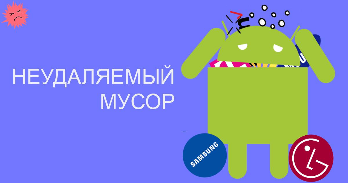 Как удалить «неудаляемые» приложения со смартфона - 1