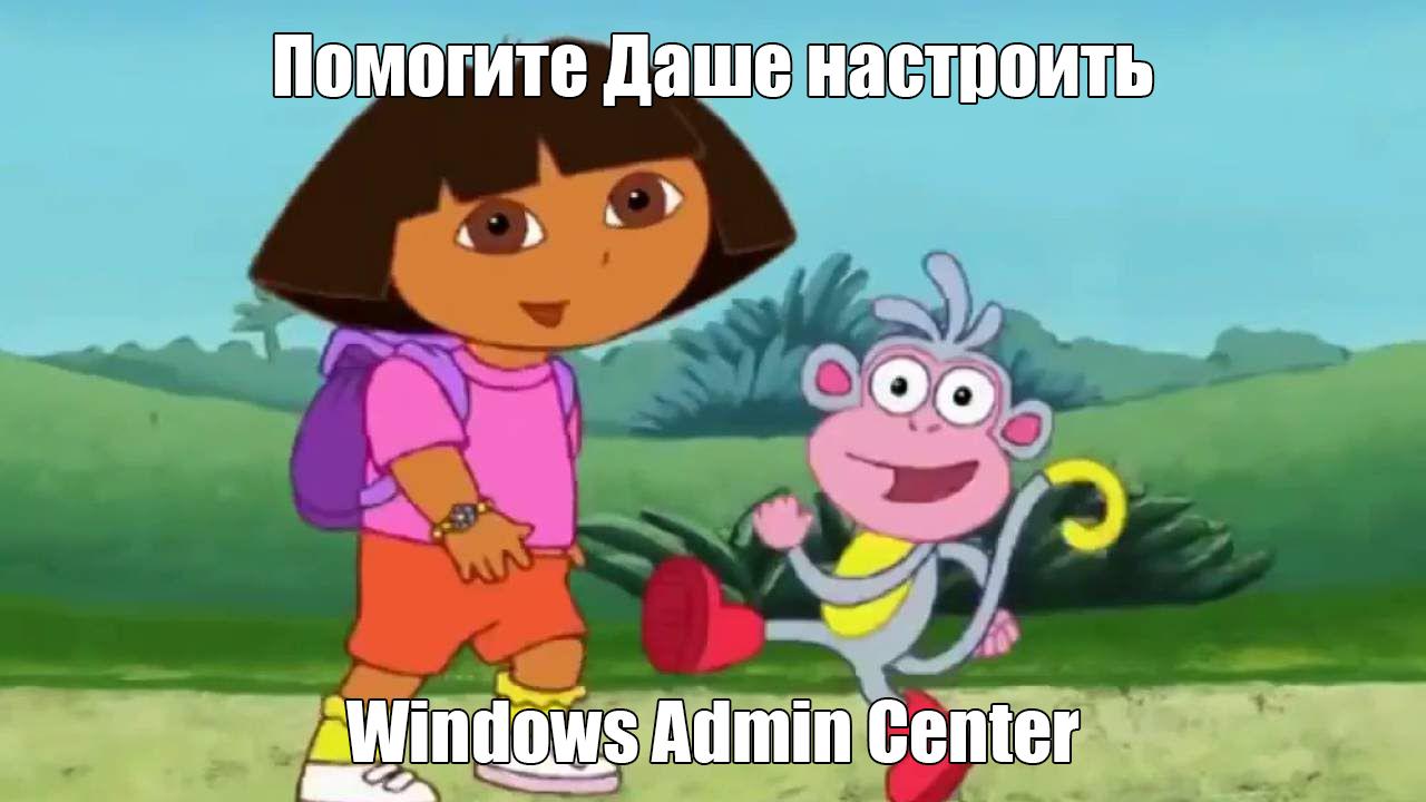 Две скрытые кайфовые фичи Windows Admin Center: как найти, настроить и использовать - 1