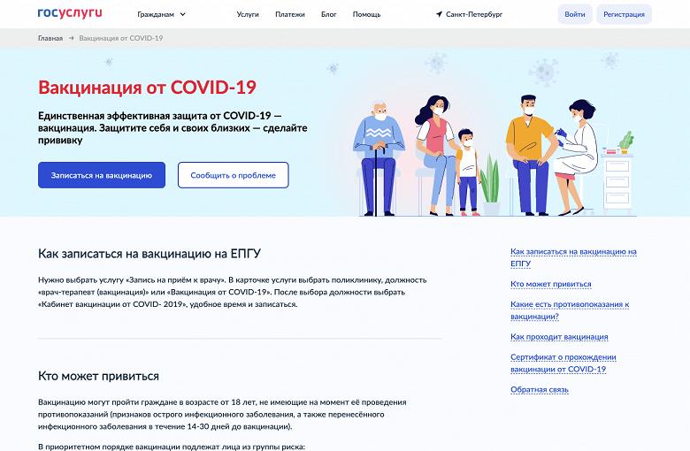 В России запустили запись на вакцинацию от COVID-19 через Госуслуги