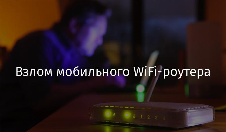 Взлом мобильного WiFi-роутера - 1