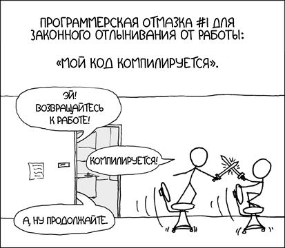 IT-словарик для не-айтишников - 3