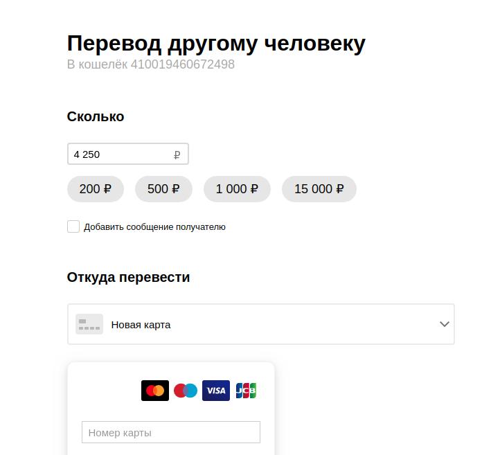 YooMoney (бывшая Yandex.Деньги) плохо борется с мошенниками - 2