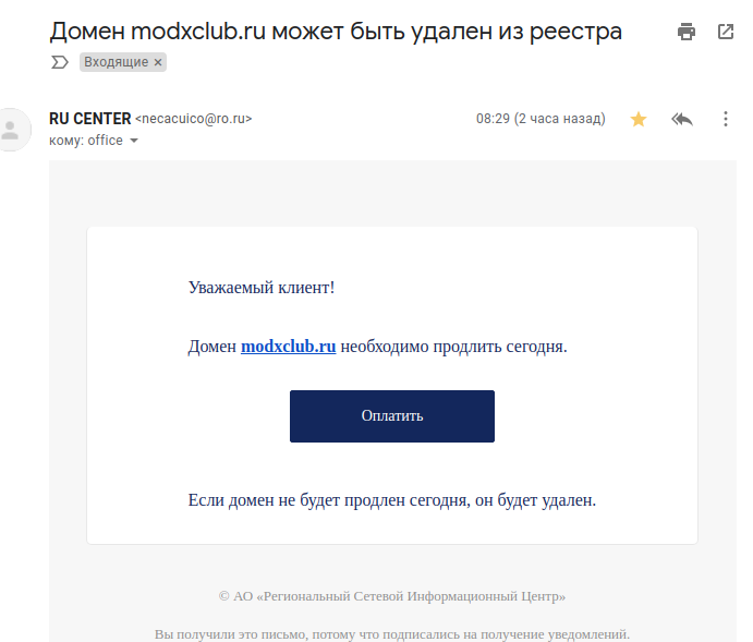 YooMoney (бывшая Yandex.Деньги) плохо борется с мошенниками - 1