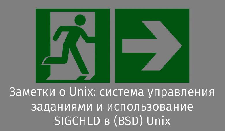 Заметки о Unix: система управления заданиями и использование SIGCHLD в (BSD) Unix - 1