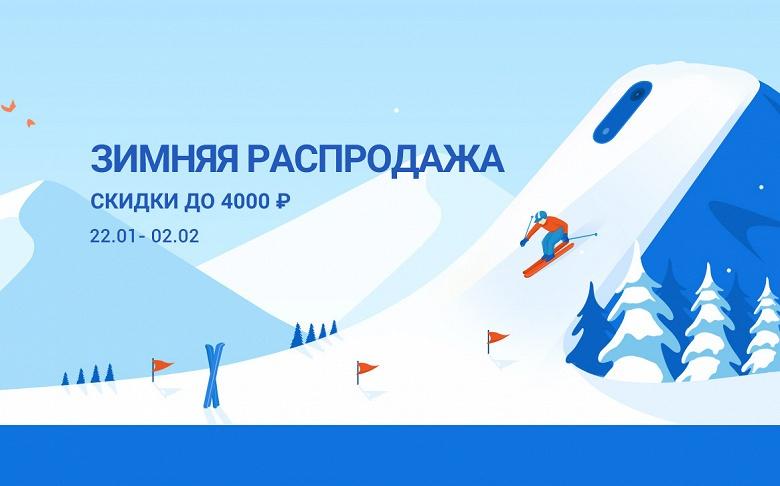 Xiaomi урезала цены в России на смартфоны и другую технику
