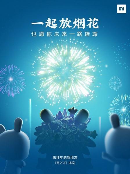 Xiaomi интригует завтрашним анонсом с фейерверками