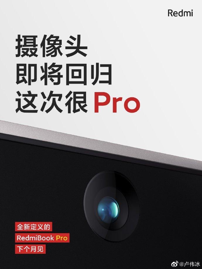 Xiaomi показала кусочек нового RedmiBook Pro
