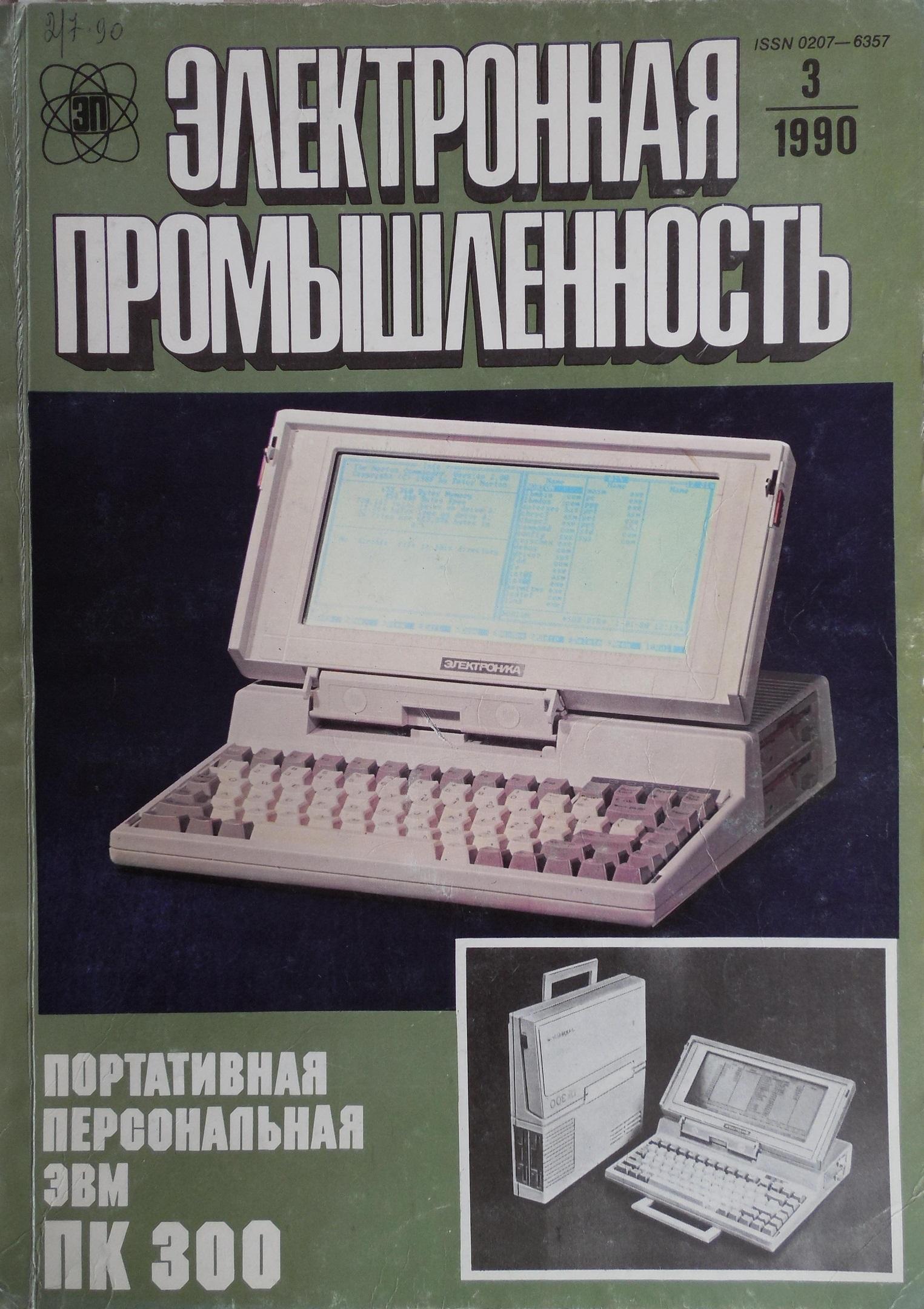 Журнал с подробной статьей о ноутбуке