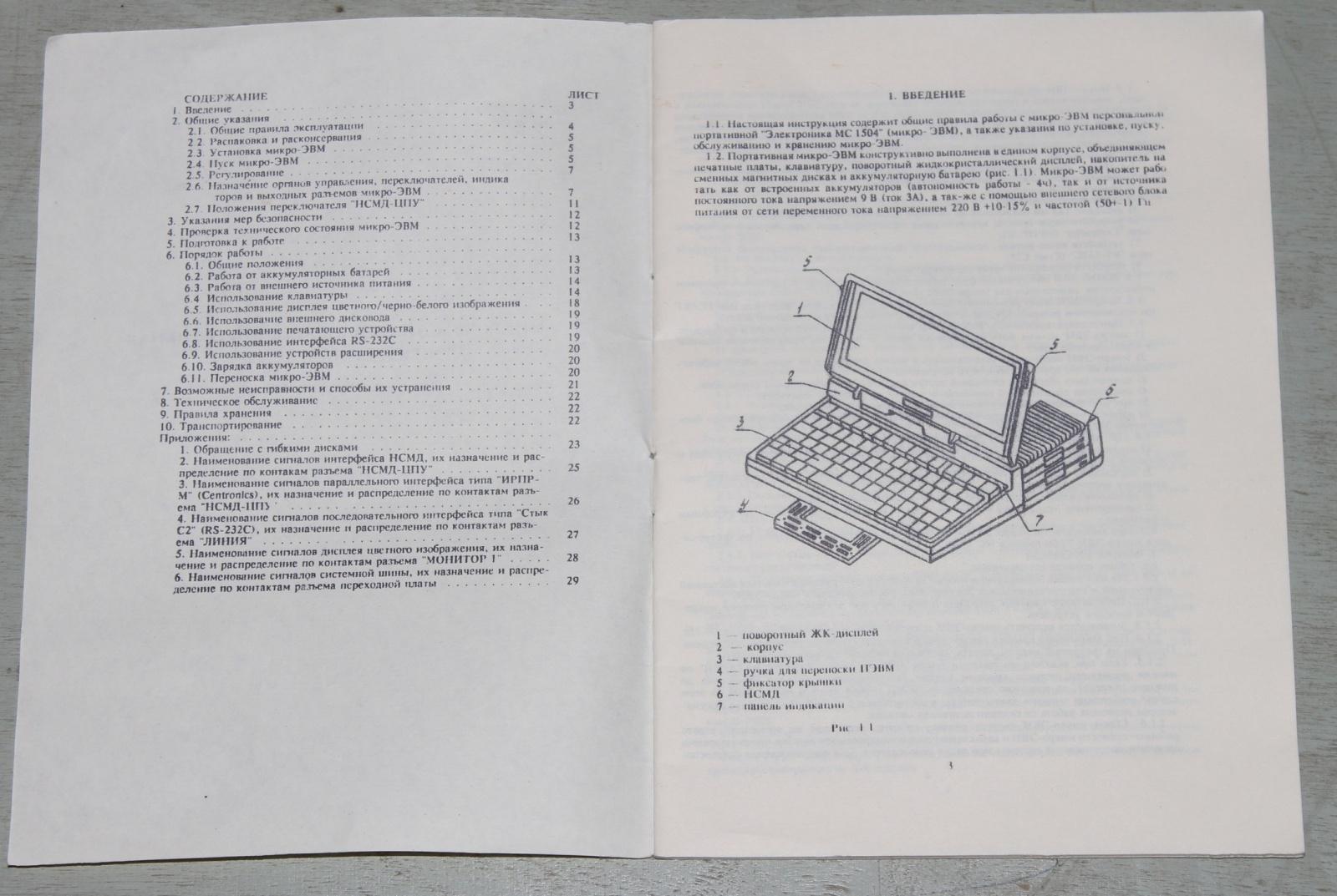 Руководство ноутбука