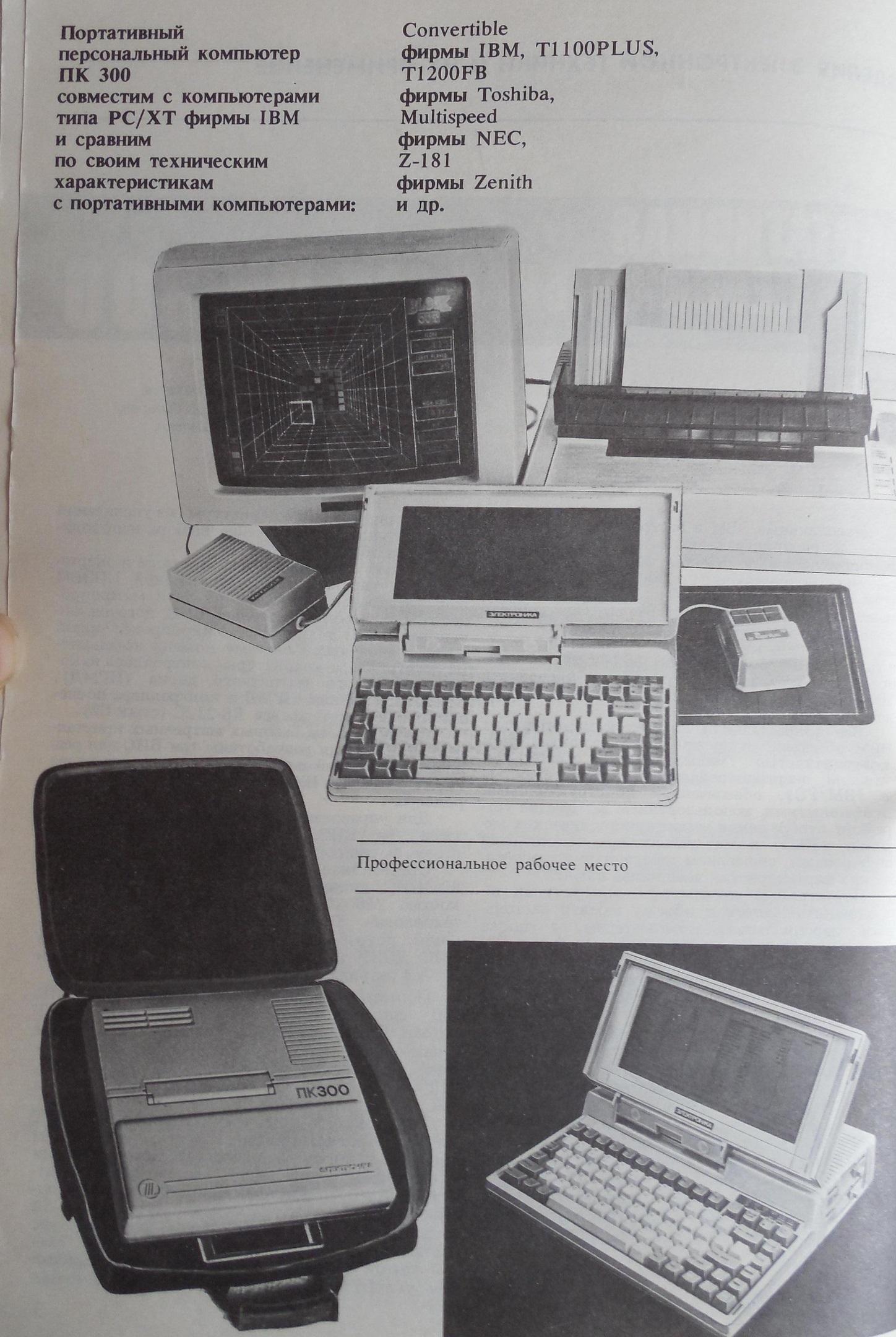 Электроника МС 1504 — первый советский ноутбук - 35