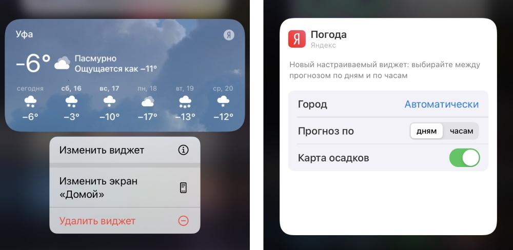 Как создать виджет для iOS 14 (и не удалить его у пользователей при обновлении) - 4
