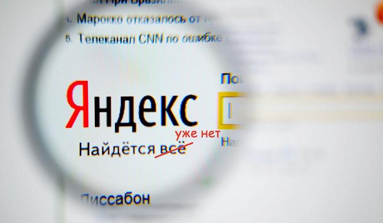 Яндекс удалил почти 12 млн «пиратских» ссылок из поиска