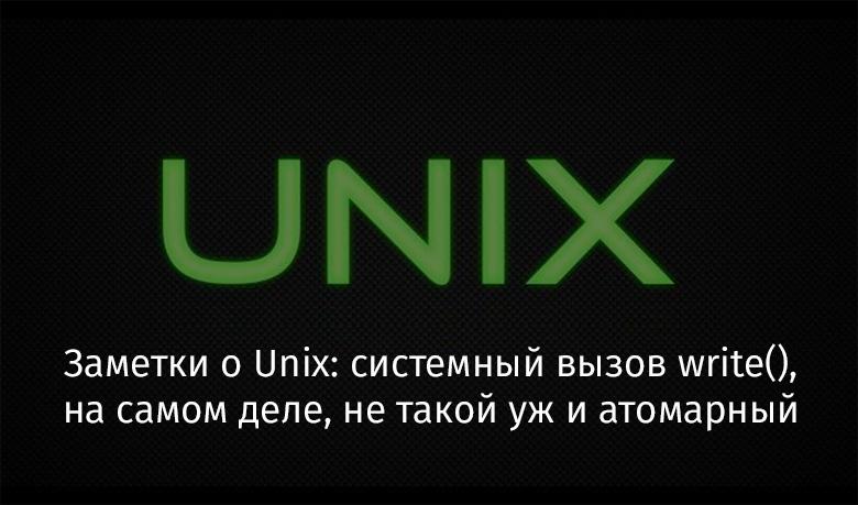 Заметки о Unix: системный вызов write(), на самом деле, не такой уж и атомарный - 1