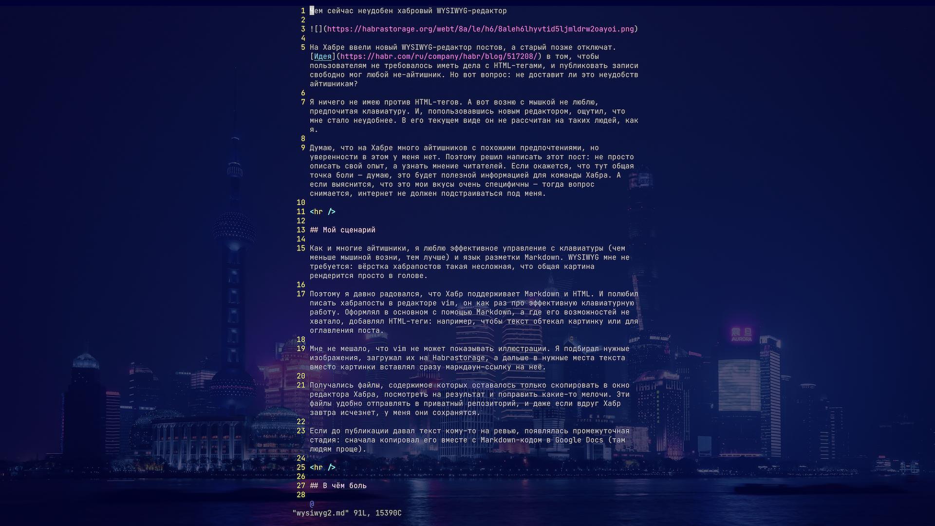Чем неудобен хабровый WYSIWYG-редактор - 2