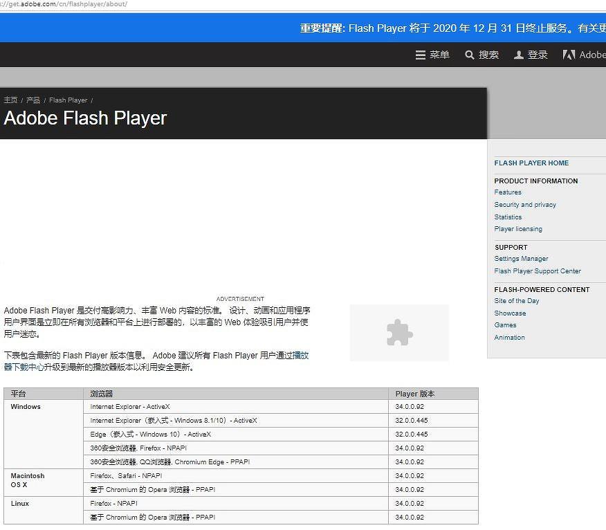 Китайцы создали сразу две альтернативы Flash, потому что не могут отказаться от технологии Adobe - 2