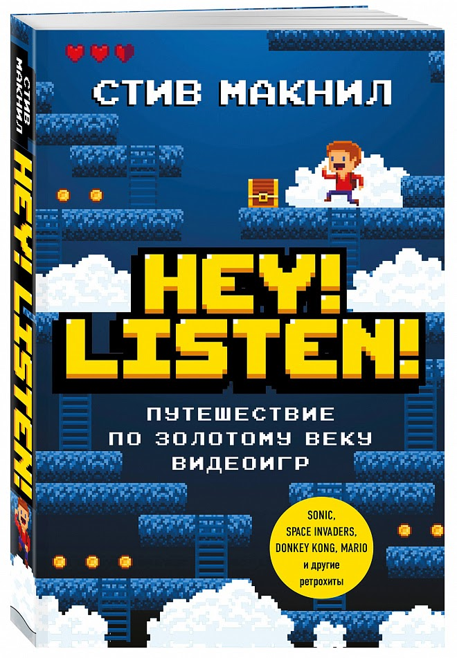 HEY! LISTEN! Каким получилось путешествие в «золотой век видеоигр»? - 1