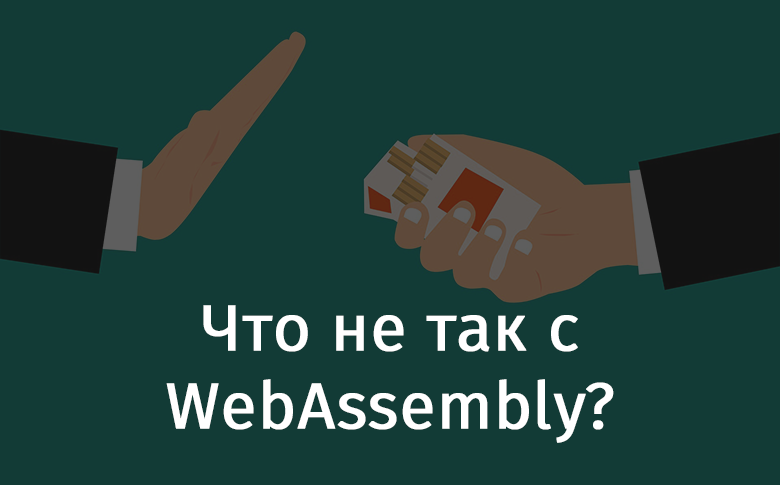 Что не так с WebAssembly? - 1