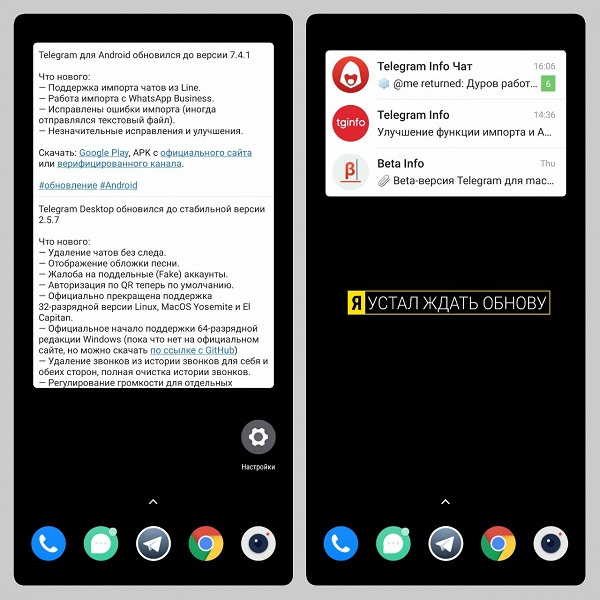 Виджетами Telegram для Android пожертвовали ради переноса истории WhatsApp, но скоро это исправят