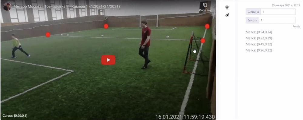 Предельно дешёвая видеоаналитика для детских футбольных школ - 3