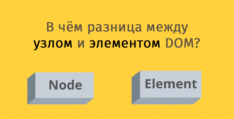 В чём разница между узлом и элементом DOM? - 1