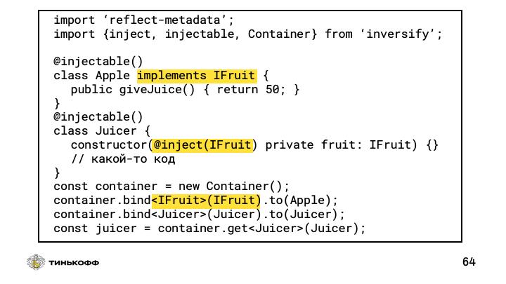 Архитектурный паттерн Dependency Injection в React-приложении - 10